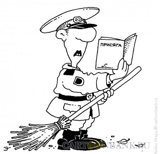 Карикатура: Присяга, Кийко Игорь