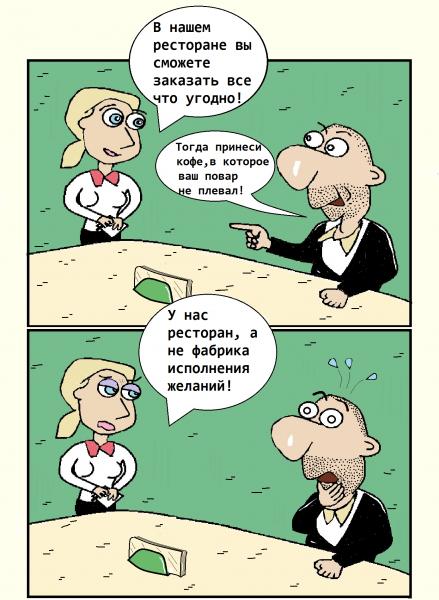 Карикатура: Невозможный заказ, Алекс Хилый