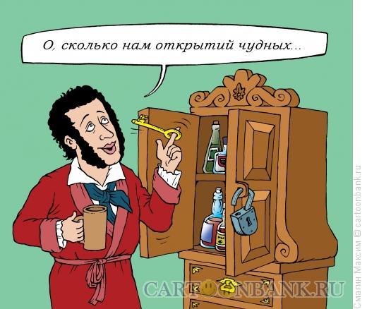 Карикатура: Пушкин у бара, Смагин Максим