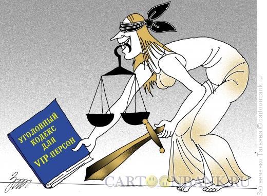 Карикатура: Фемида для VIP-персон, Зеленченко Татьяна