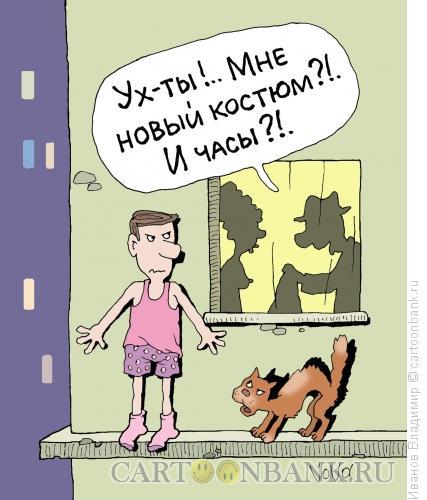 Карикатура: Обновки для мужа, Иванов Владимир