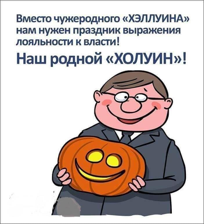 Мем: Спецвыпуск: Хеллоуин, Andrews