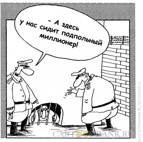 Карикатура: Подпольщик, Шилов Вячеслав