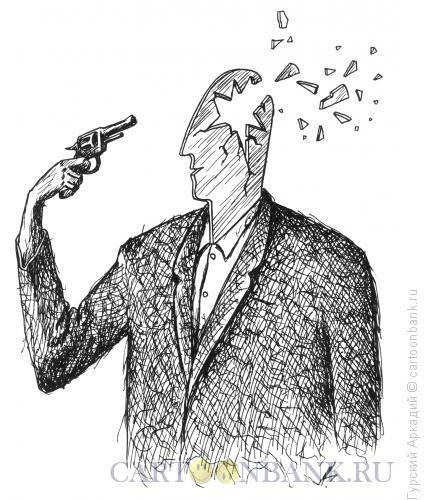 Карикатура: самоубийца, Гурский Аркадий