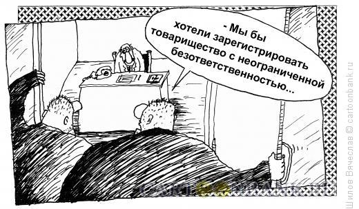 Карикатура: Товарищество, Шилов Вячеслав