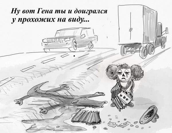 Карикатура: Гена крокодил, Владимир Силантьев