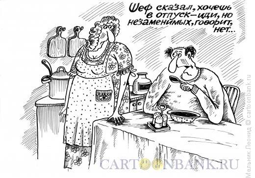 Карикатура: Никуда не денешься, Мельник Леонид