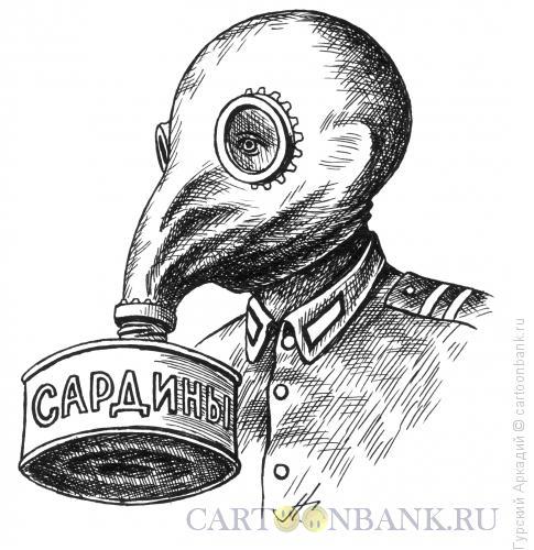 Карикатура: противогаз, Гурский Аркадий