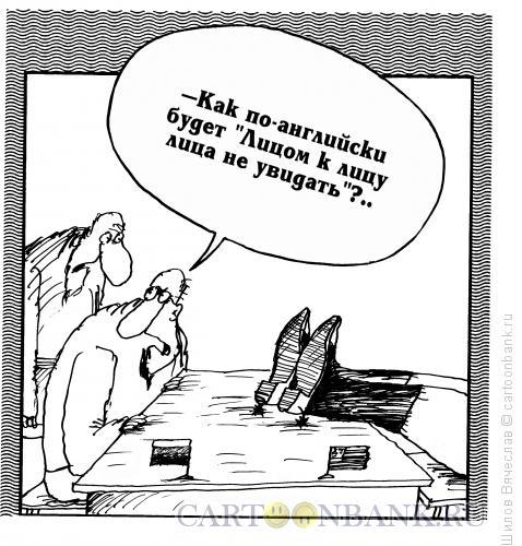 Карикатура: Трудности перевода, Шилов Вячеслав