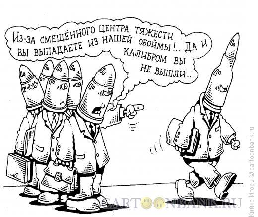 Карикатура: Выпавший из обоймы, Кийко Игорь