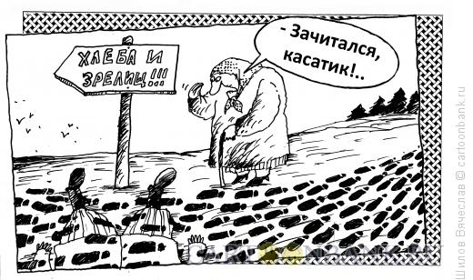 Карикатура: Касатик, Шилов Вячеслав