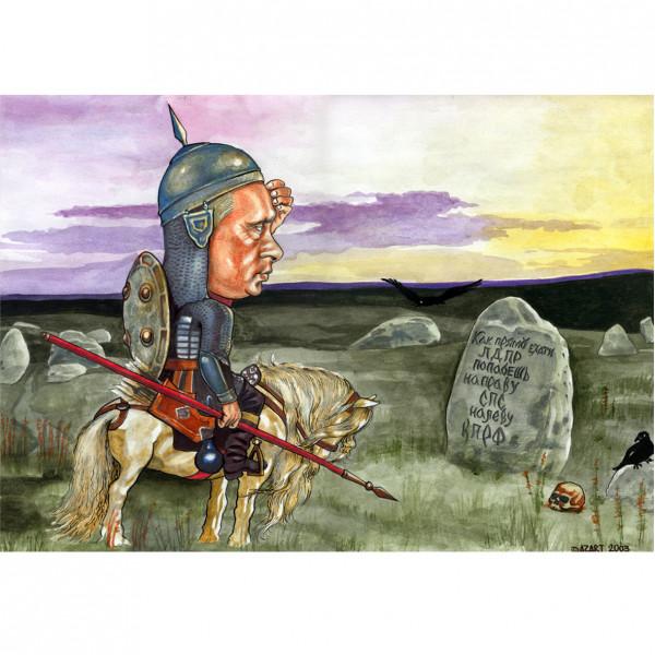 Карикатура: На расПутье, AZART