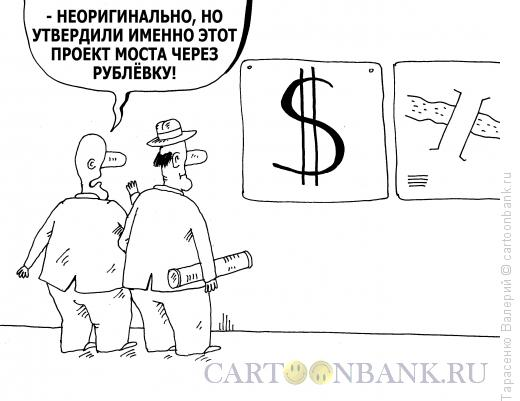 Карикатура: На Рублевке, Тарасенко Валерий