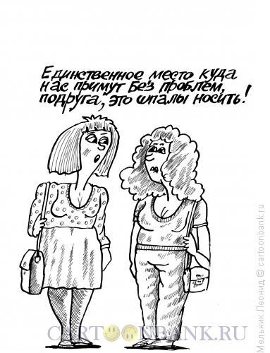 Карикатура: Перспектива, Мельник Леонид