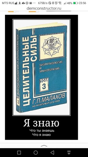 Мем: Уринотерапия, Хакимов