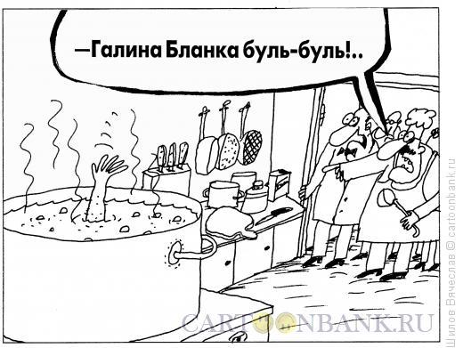Карикатура: Галина Бланка, Шилов Вячеслав