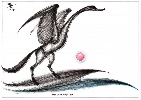 Карикатура: Метаморфоза ., Юрий Косарев