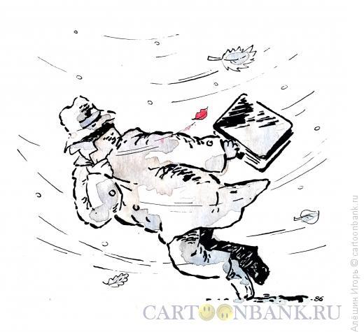 Карикатура: осень, улетает улыбка, Алёшин Игорь