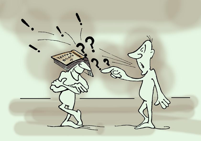 Карикатура: Спор с диванным экспертом, Kapry