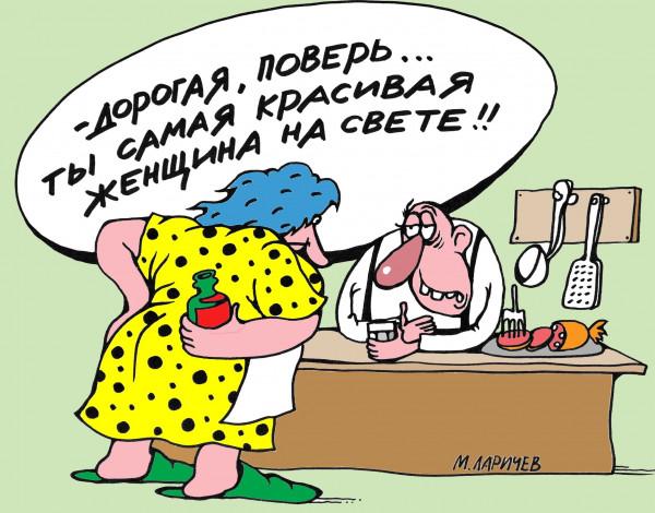 Карикатура: Дорогая, Михаил Ларичев