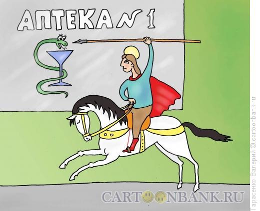Карикатура: Георгий у аптеки, Тарасенко Валерий