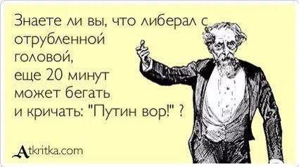 Мем: О либералах., Максим Камерер