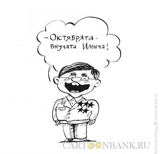 Карикатура: октябрята внучата Ильича, Алёшин Игорь