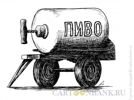 Карикатура: пивная бочка, Гурский Аркадий