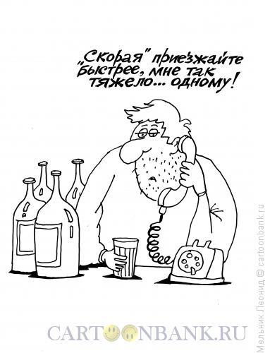 Карикатура: Тоска, Мельник Леонид
