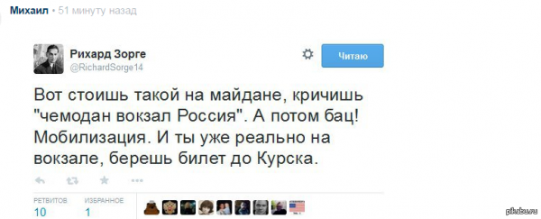 Мем: Дао патриота., Максим Камерер