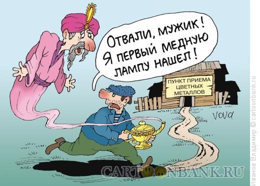 Карикатура: Первый нашёл, Иванов Владимир