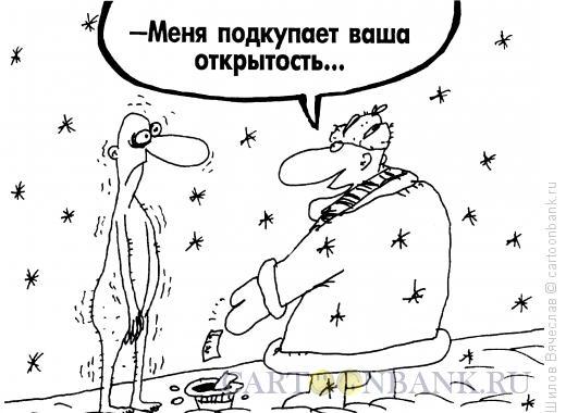Карикатура: Подкупающая открытость, Шилов Вячеслав