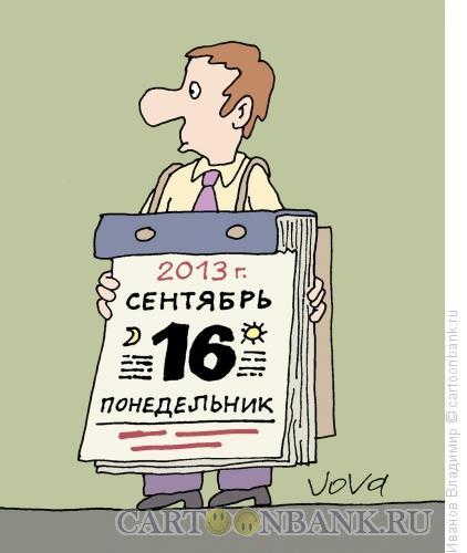 Карикатура: Человек-календарь, Иванов Владимир