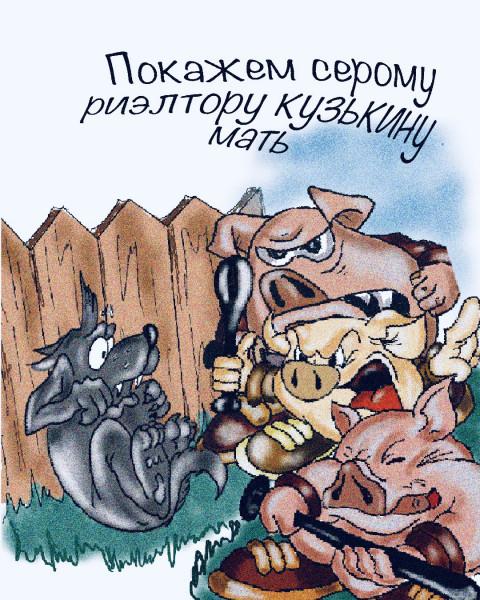Карикатура: Поросятки выросли, AlexKorn4870