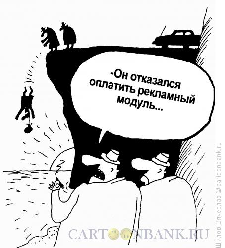 Карикатура: Расплата за неуплату, Шилов Вячеслав