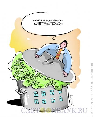Карикатура: Метры мои, Подвицкий Виталий