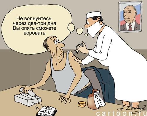Карикатура: Прививка, Александр Зудин