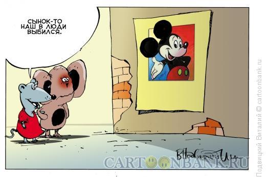 Карикатура: Сынок, Подвицкий Виталий