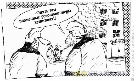 Карикатура: Пламенные революционеры, Шилов Вячеслав