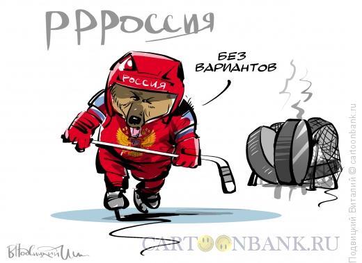 Карикатура: Россия-без вариантов, Подвицкий Виталий