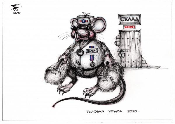 Карикатура: Тыловая крыса 2020 ., Юрий Косарев