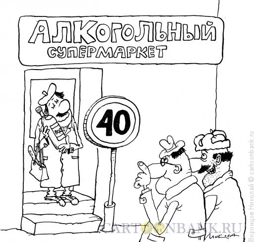 Карикатура: Алко-супермаркет, Воронцов Николай