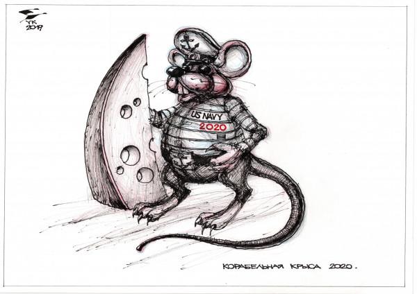 Карикатура: Корабельная крыса 2020 ., Юрий Косарев