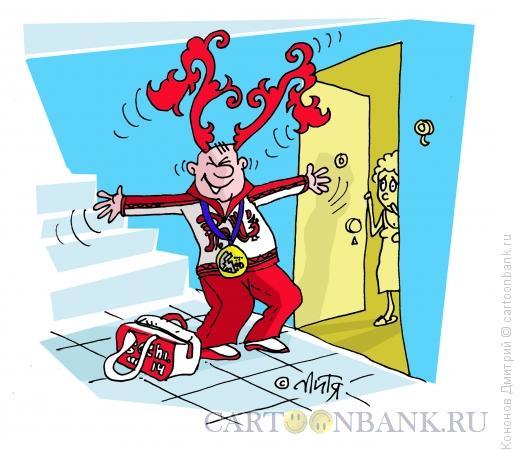 Карикатура: муж вернулся, Кононов Дмитрий
