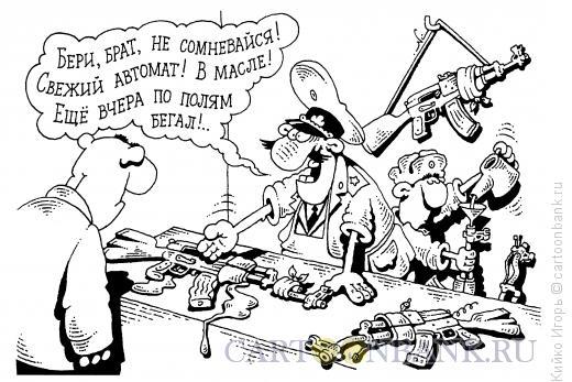 Карикатура: Торговля оружием, Кийко Игорь