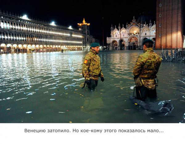 Мем: Венецию затопило