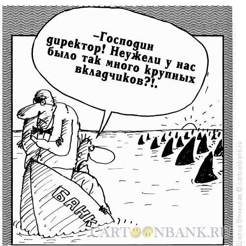 Карикатура: Акулы, Шилов Вячеслав