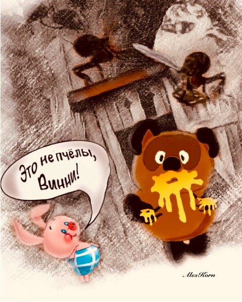 Карикатура: Не все мед где жужжит., AlexKorn4870