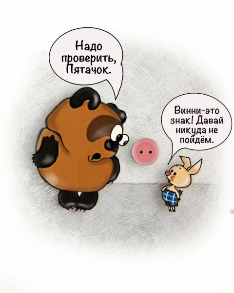 Карикатура: Знаки, AlexKorn4870