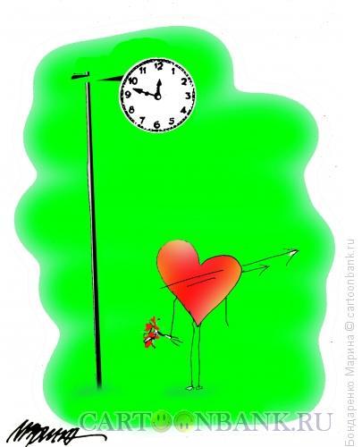 Карикатура: Часы, Сердце, Свидание, Бондаренко Марина